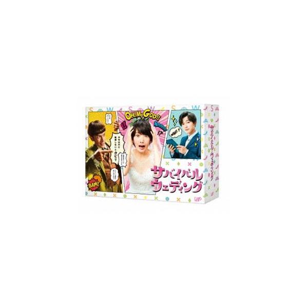 サバイバル・ウェディングDVD-BOX [DVD]
