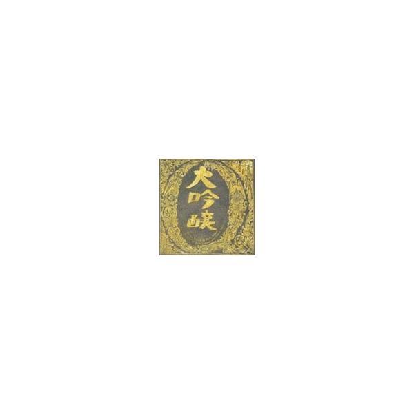 中島みゆき/ベストアルバム大吟醸 CD