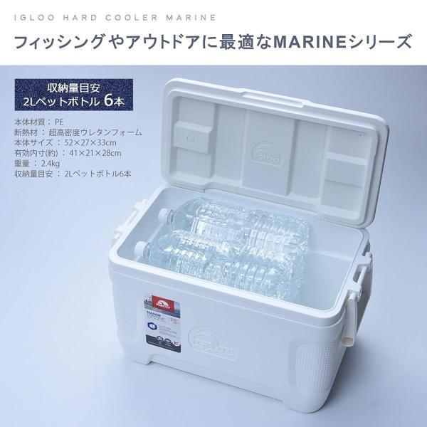 クーラーボックス 小型 釣り アウトドア igloo(イグルー) クーラーボックス マリーン コンツアー 25 00049644|dstyleshop|04