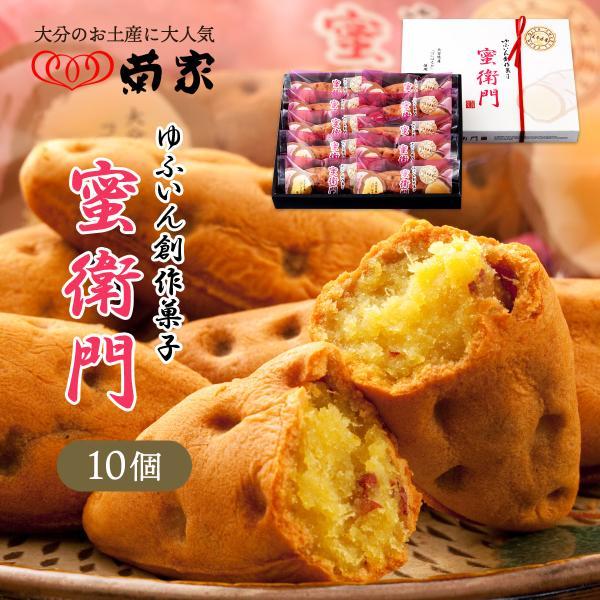 さつまいも 焼き菓子 大分県 お取り寄せ グルメ ギフト 菊家 蜜衛門 10個入り|dstyleshop