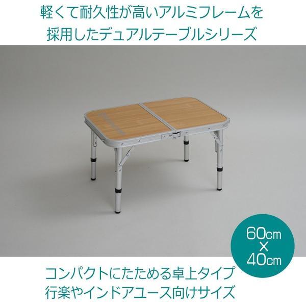 テントファクトリー デュアルフォールディングテーブル6040M ナチュラル|dstyleshop|02