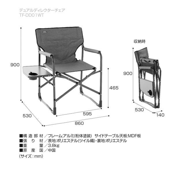 テントファクトリー ディレクターチェア デュアル オレンジ TF-DD01-JOR dstyleshop 07