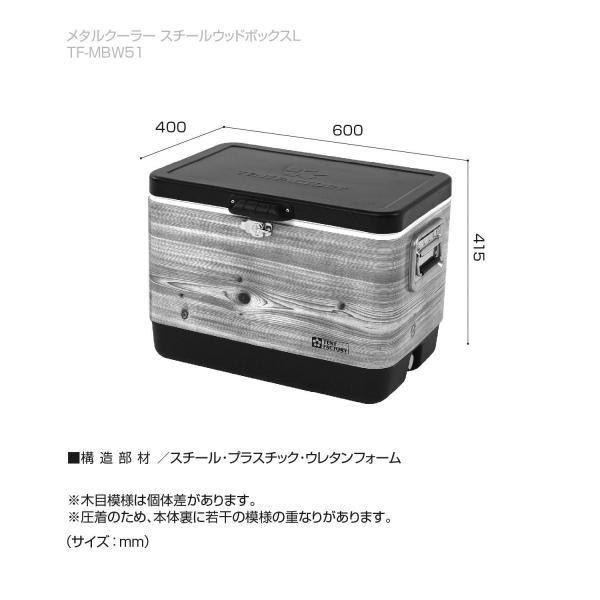 TENT FACTORY(テントファクトリー) メタルクーラーボックス スチールウッドボックス L TF-MBW51(BKW) ブラックウッド 51L|dstyleshop|02