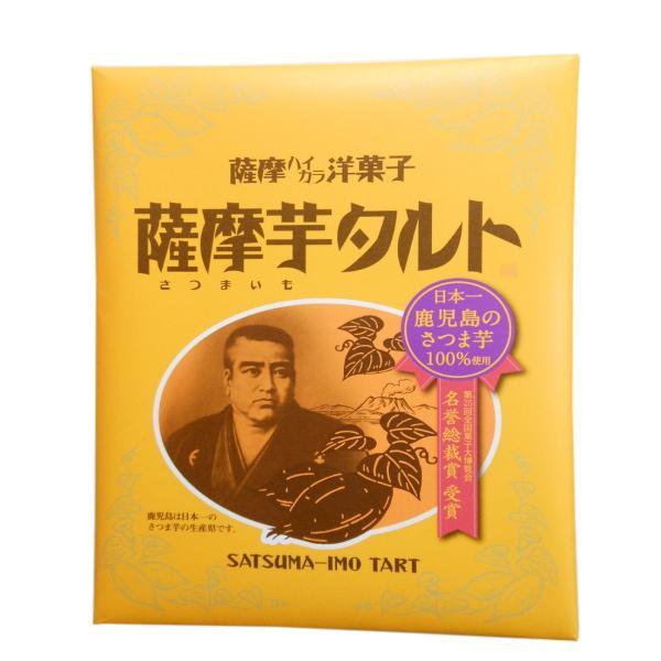 タルト 鹿児島 山福 お土産 さつまいも 山福製菓 薩摩芋タルト 8個|dstyleshop|02