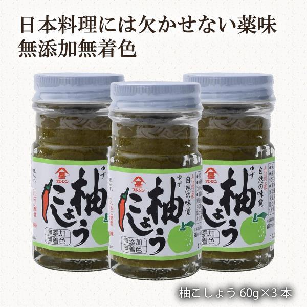 フジジン 柚こしょう 60g×3本 まとめ買いセット お得セット薬味 美味しい フジジン 柚こしょう 60g×3本セット|dstyleshop