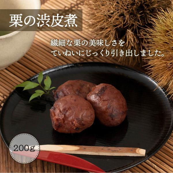 送料無料  [堀永殖産] 栗の渋皮煮 200g /秋の味覚 ポッキリセール