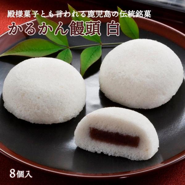 鹿児島県 お土産 まんじゅう お取り寄せ グルメ ギフト 九面屋 かるかん饅頭(白)8個