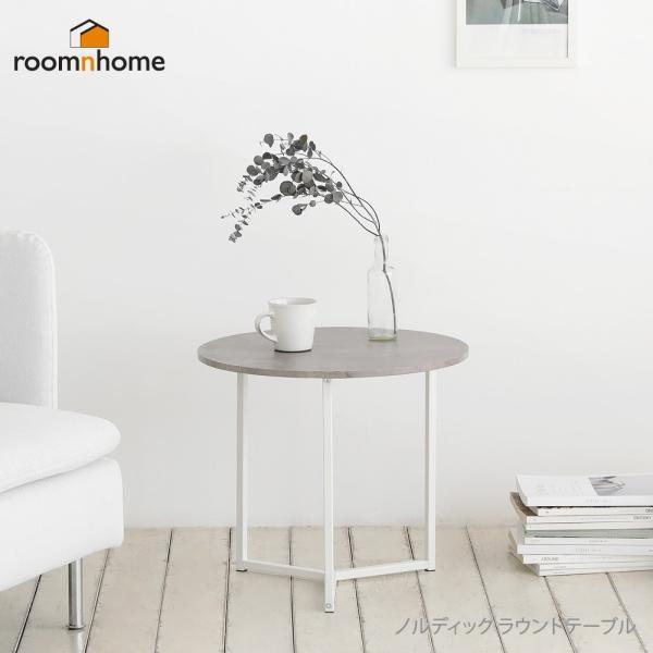 カフェテーブル 模様替え ルームアンドホーム テーブル ノルディック 丸 ラウンド ストーン/ホワイト 50×50×45.5cm