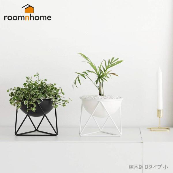 花瓶 花台 インテリア 観葉植物 ラック ルームアンドホーム モノスタンド植木鉢 Dタイプ 小 16 X 17.5 X 14.5cm
