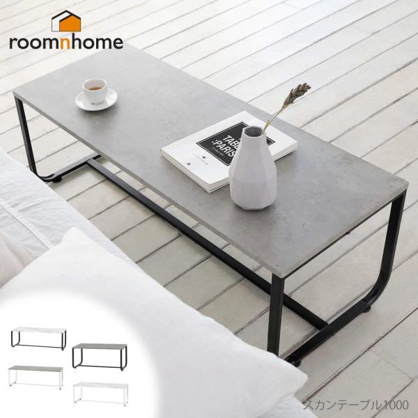 テーブル ローテーブル シンプル おしゃれ ルームアンドホーム スカンテーブル1000 100 X 40 X 35cm|dstyleshop