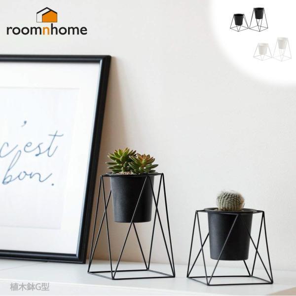 花瓶 フラワースタンド おしゃれ 北欧風 観葉植物 roomnhome(ルームアンドホーム) フラワーベース・花器 S 13 × 13 × 13 cm モノスタンド植木鉢G型2SET M 19.2