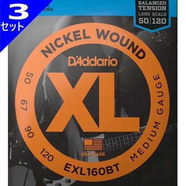 3セット D'Addario EXL160BT Balanced Tension Nickel Wound 050-120 Long Scale ダダリオ ベース弦