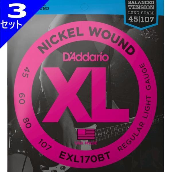3セット D'Addario EXL170BT Balanced Tension Nickel Wound 045-107 Long Scale ダダリオ ベース弦