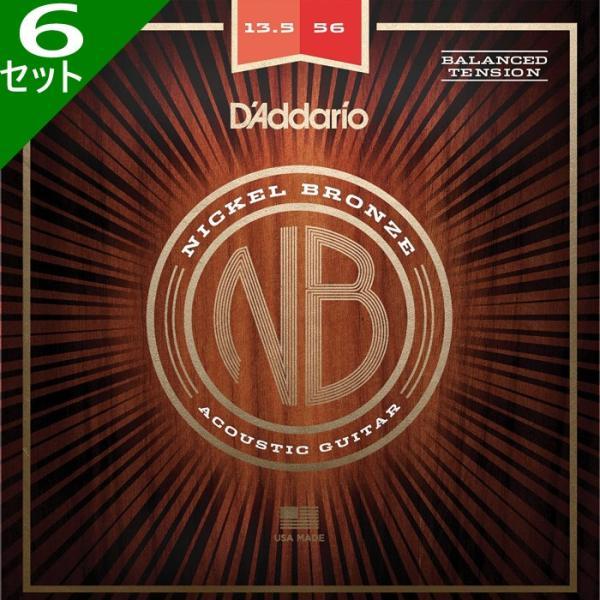 6セット D'Addario NB13556BT Balanced Tension Medium Nickel Bronze 013.5-056 ダダリオ アコギ弦
