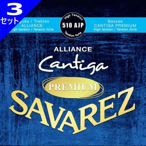 3セットSavarez510AJPALLIANCE/CANTIGAPREMIUMSetHighTensionサバレスクラシック弦