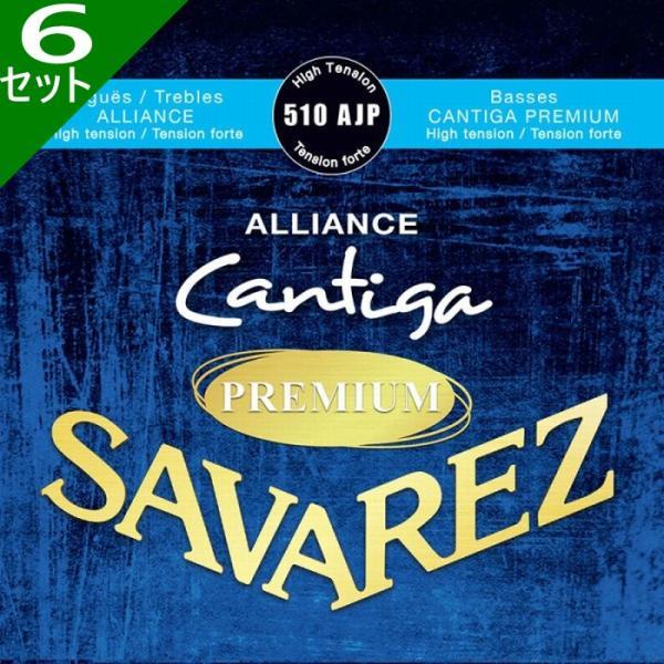 6セットSavarez510AJPALLIANCE/CANTIGAPREMIUMSetHighTensionサバレスクラシック弦