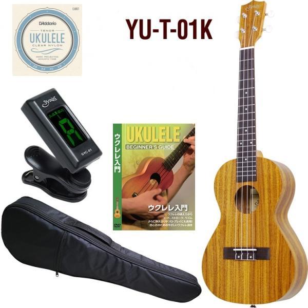 初心者用入門セット S.Yairi テナー ウクレレ コア YU-T-01K (チューナー、弦、教則、ソフトケース)