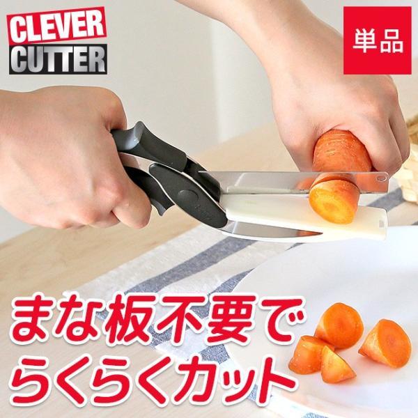 クレバーカッター包丁キッチンばさみはさみ調理器具アウトドア手軽コンパクト