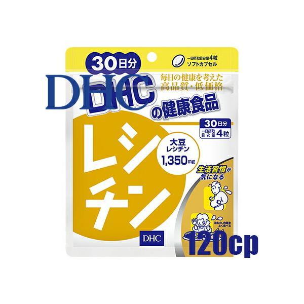 宅配便 メール便可 ディーエイチシー DHC レシチン 120粒/30日分 大豆レシチン加工食品 4511413616789|dual-store