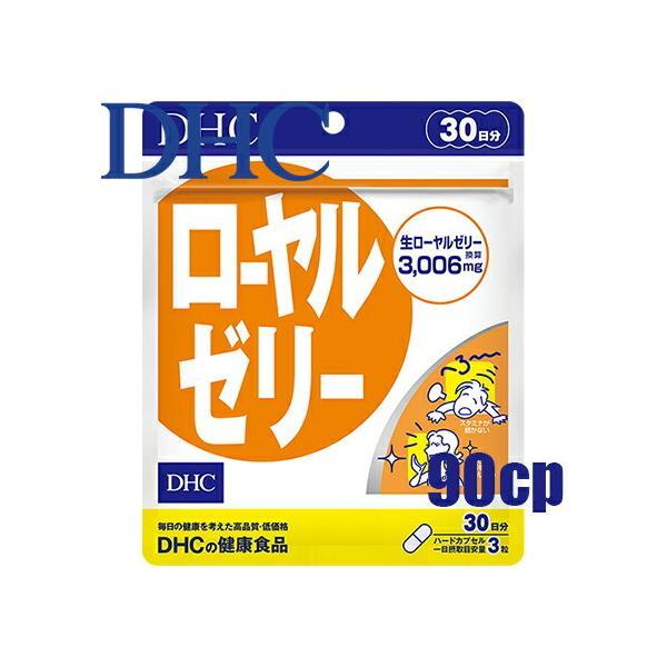 ゆうパケットのみ送料無料 ディーエイチシー DHC ローヤルゼリー 90粒/30日分 ローヤルゼリー含有食品 dual-store