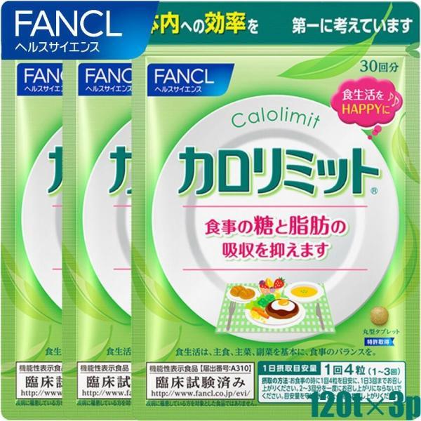 宅配便 送料無料 ファンケル カロリミット 360粒/90日分(120粒×3袋)|dual-store