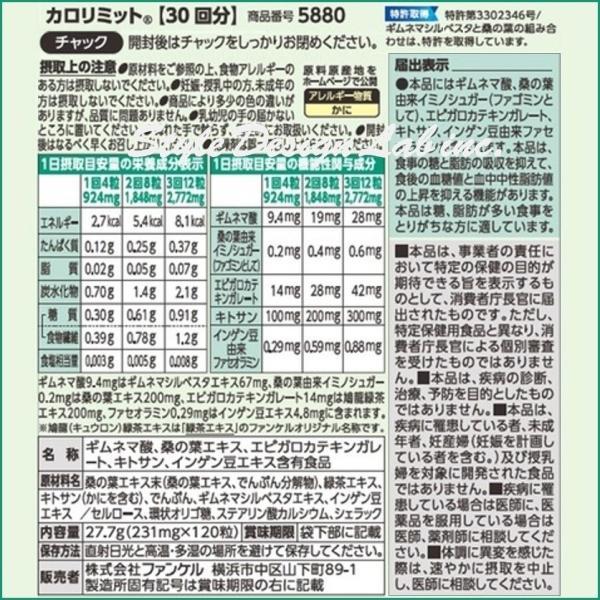メール便のみ送料無料 ファンケル カロリミット 360粒/90日分(120粒×3袋)|dual-store|02