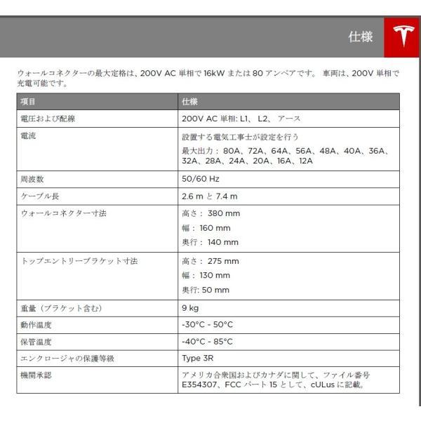 テスラ 充電器 New ウォールコネクター 2.6m ショート ケーブル モデルS モデルX モデル3 対応 TESLA Wall Connector 8.5 ModelS/ModelX/Model3 全国送料無料|ducatism|06