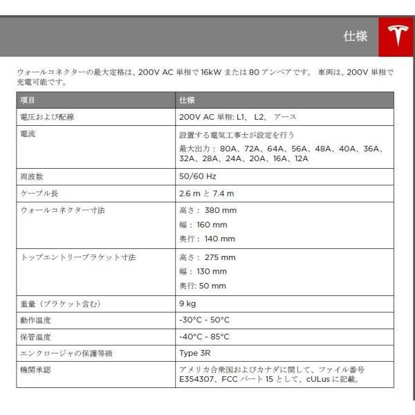 テスラ New グロスブラック ウォールコネクター充電器 7.4mロングケーブル TESLA Gloss Black Wall Connector 24  Model S/Model X/Model3 テスラモーターズ|ducatism|06