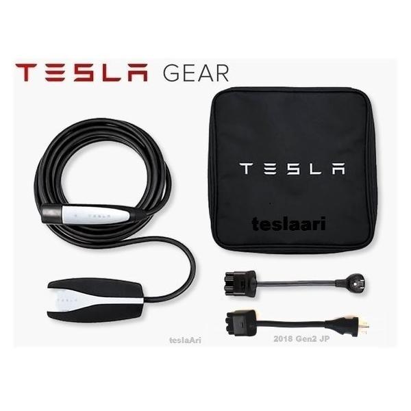 テスラ 充電器 Gen 2 モバイルコネクター 日本仕様 200V EVコンセント対応 / 100V 対応 TESLA Gen 2  Model S Model X Model 3 モデルS モデルX モデル3 ducatism