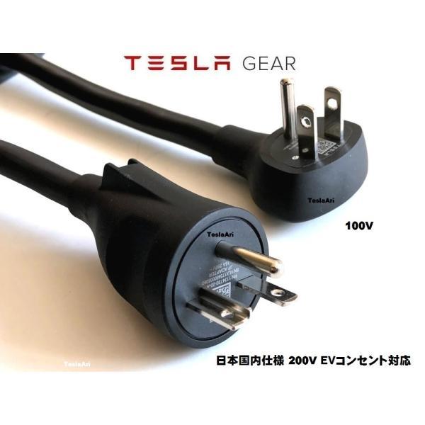 テスラ 充電器 Gen 2 モバイルコネクター 日本仕様 200V EVコンセント対応 / 100V 対応 TESLA Gen 2  Model S Model X Model 3 モデルS モデルX モデル3 ducatism 10