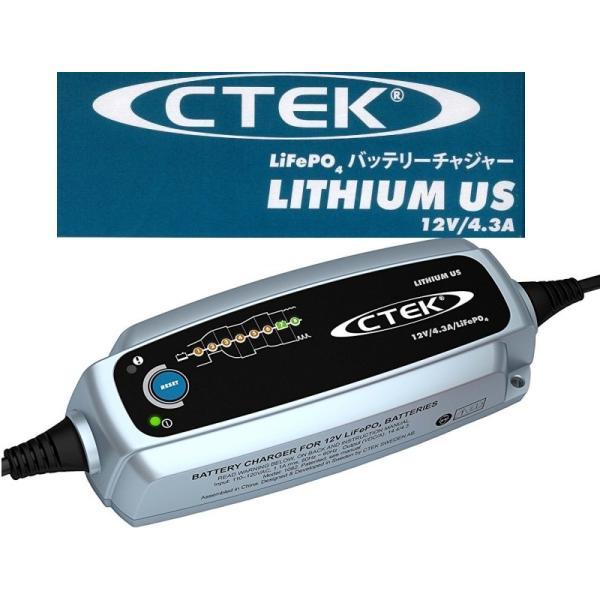 シーテック CTEK LITHIUM US 次世代リチウムバッテリーチャージャー&メンテナー  56-926 12V用 日本語説明書付属 1年保証付き 送料無料 ducatism