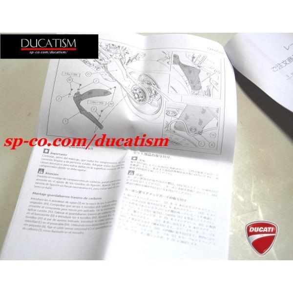 パニガーレV4/V4R リアマッドガード ドライカーボン ドゥカティパフォーマンス  DUCATI Panigale V4 V4R レース用 正規純正品 96989981a|ducatism|08