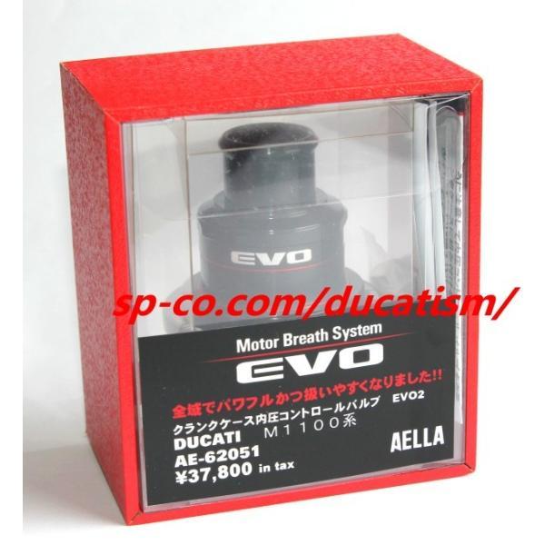 AELLA アエラ AE-62051 クランクケース内圧コントロールバルブ