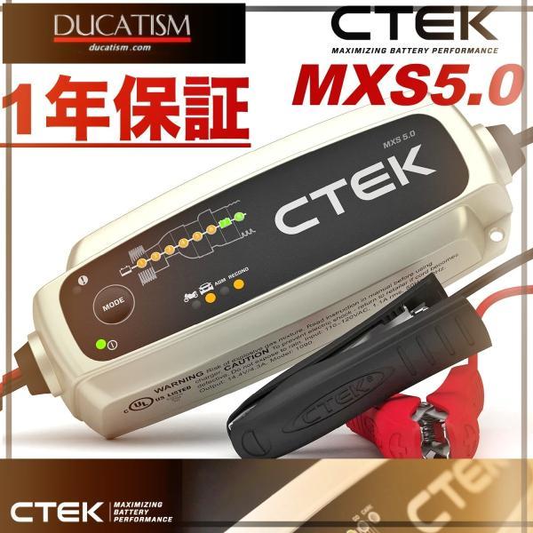 7月セール 1年完全保証付 CTEK MXS 5.0 充電器 最新2021年仕入 次世代12V バッテリーチャージャー 40-206  シーテック 日本語説明書 MUS4.3の新型