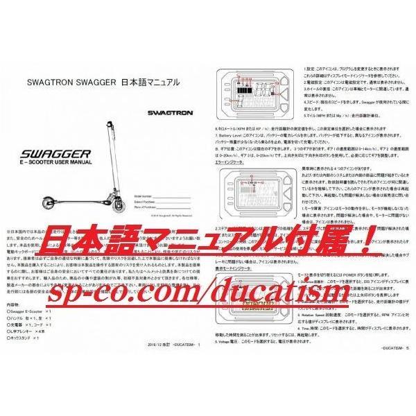 Swagtron Swagger PRO プロ電動キックボード 超軽量カーボン製 2017-2018 フロントサスペンション 正規品 日本語説明書付|ducatism|05