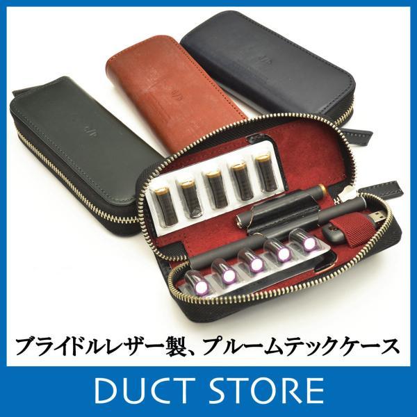 プルームテックケース Ploom TECH コンパクト ブライドルレザー おしゃれ 革 2セット収納 本革製 DUCT(ダクト) BL-820|duct-store