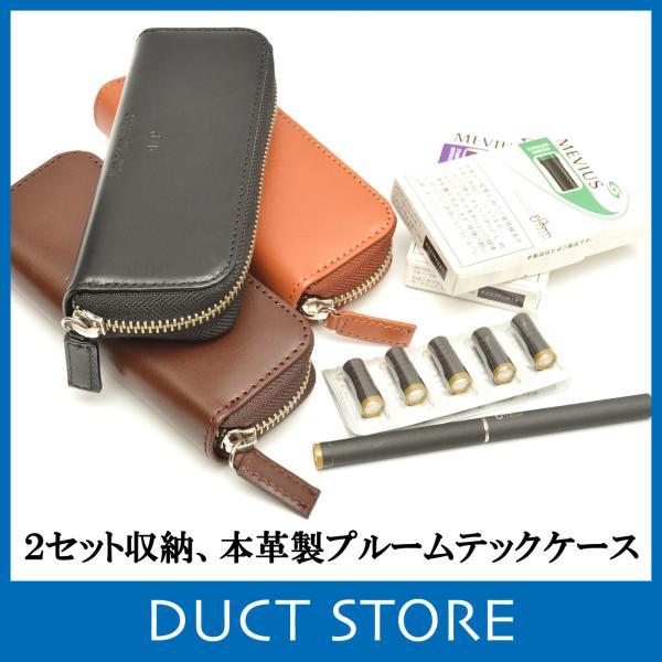 プルームテックケース Ploom TECH コンパクト マウスピース おしゃれ 革 2本 収納 本革製 DUCT(ダクト) NL-820|duct-store