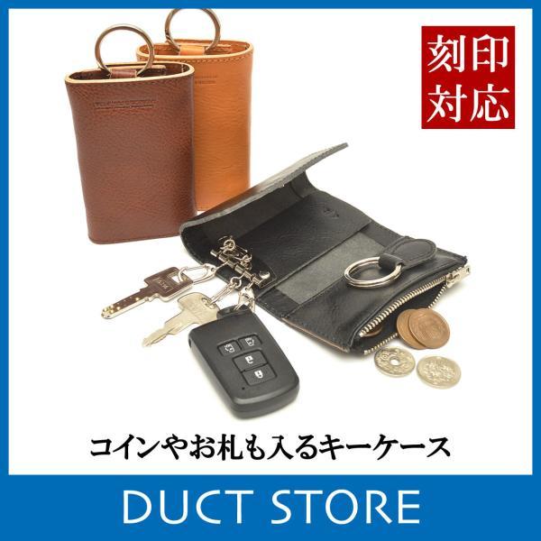 キーケース レディース メンズ スマートキー 革 小銭 コイン お札 DUCT(ダクト) SVV-238|duct-store