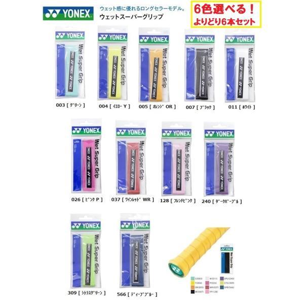 よりどり6本セット ヨネックス ウェットスーパーグリップ グリップテープ AC103 1本入 ウエットタイプ バドミントン テニス ソフトテニス