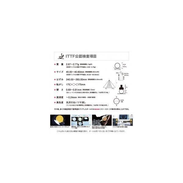 ニッタク(Nittaku) 卓球 ボール 硬式40ミリ 公認球 プラ3スタープレミアム PLS 3-STAR PREMIUM (3個入) NB-1300|dugoutshop|04