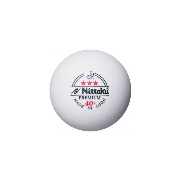 ニッタク(Nittaku) 卓球 ボール 硬式40ミリ 公認球 プラ3スタープレミアム PLS 3-STAR PREMIUM (12個入) NB-1301|dugoutshop