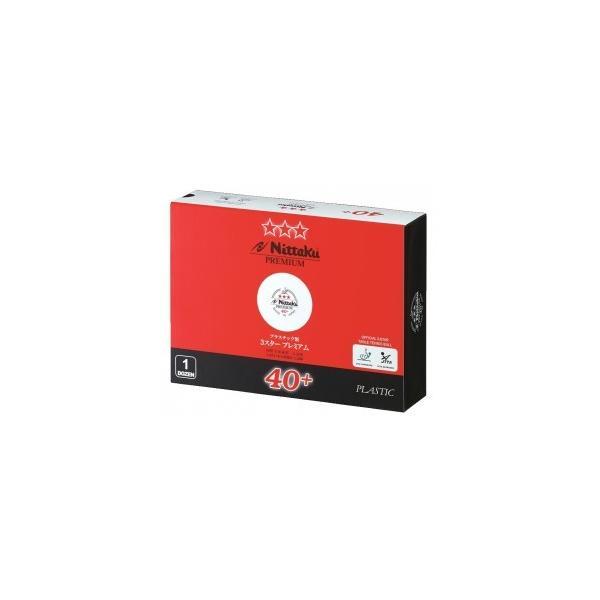 ニッタク(Nittaku) 卓球 ボール 硬式40ミリ 公認球 プラ3スタープレミアム PLS 3-STAR PREMIUM (12個入) NB-1301|dugoutshop|02