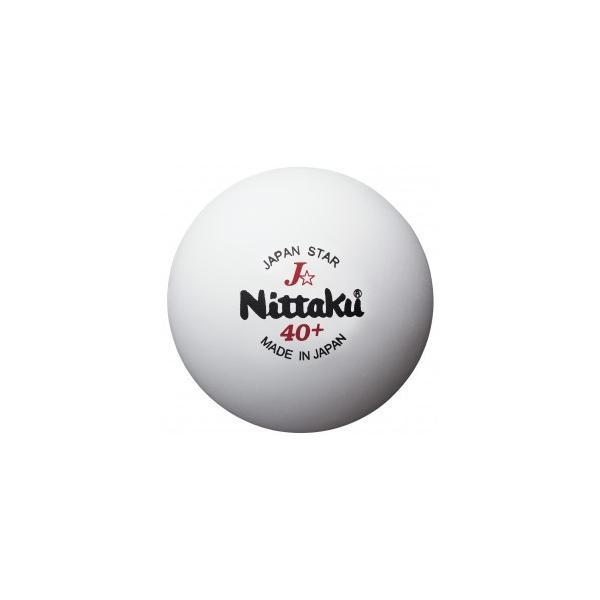 ニッタク(Nittaku) 卓球 ボール 硬式40ミリ 練習球 ジャパンスター JAPAN STAR (3個入) NB-1340|dugoutshop