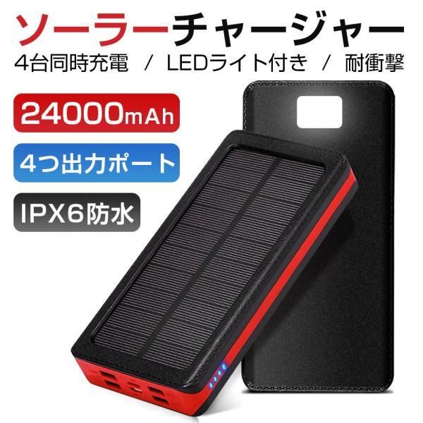 モバイルバッテリーソーラーチャージャー24000mAh大容量ソーラー充電器スマホ太陽光充電4USBポート4台同時充電防塵防水耐衝