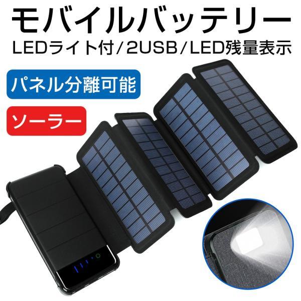 ソーラーチャージャーモバイルバッテリー大容量10000mAhスマホ充電器2USB出力ポート折り畳み式4枚ソーラーパネル防災防塵耐