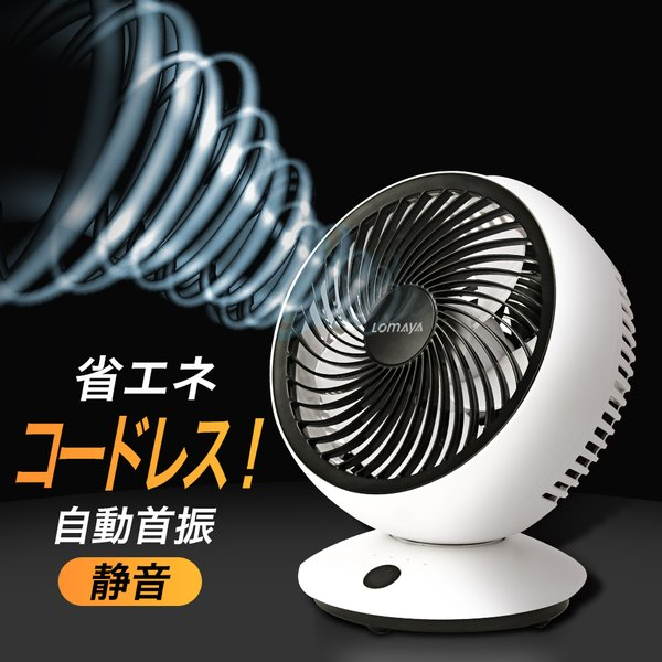 サーキュレーター 扇風機 卓上 小型 静音 風量3段階調節 上下左右首振り USB給電 省エネ おしゃれ パワフル送風 送風機 室内干し 衣類乾燥 空気循環 ホワイト dukkore