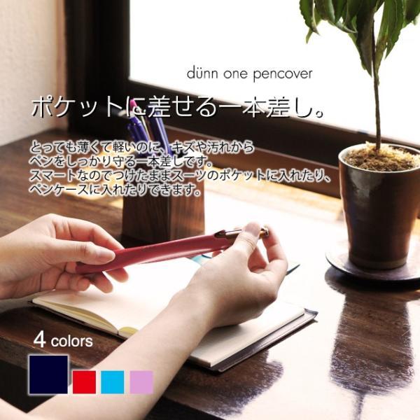 ワンペンカバー 薄い/軽い/本革/万年筆/ペンケース/ペンシース|dunnleather|02