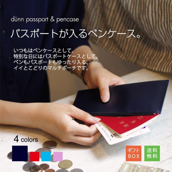 パスポート&ペンケース 薄い/軽い/本革/マルチポーチ/トラベルポーチ|dunnleather|02