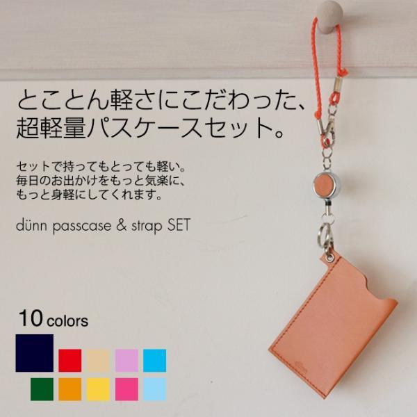 ソロパスケース&ストラップセット 薄い/軽い/本革/ICカード/鍵|dunnleather|02