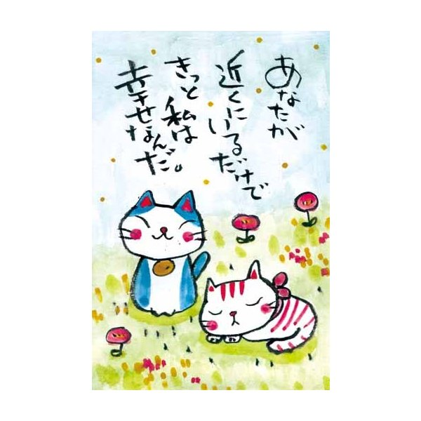 ふがく画 絵はがき 二匹猫 ポイント消化